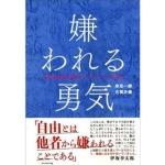 「嫌われる勇気」を読んで思ったこと、そして立川談志。
