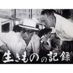 『黒澤明監督「生きものの記録」は最も優れた原水爆映画だ!!~おすすめ黒澤映画、ベスト3もあるよ~』