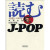 「日本のロックの原点」【1960年後半~1970年後半】~「読むJ-POP」を読んで~